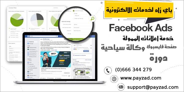 facebook ads payzad
