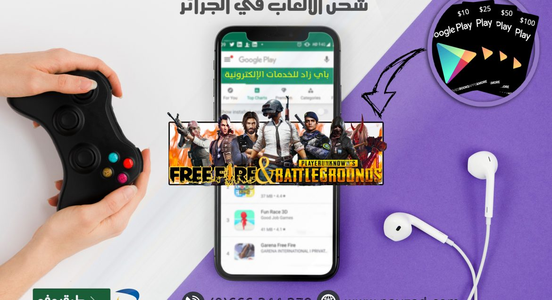 payzad google play-free fire